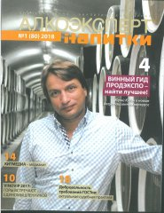 BG---Napitki-February-No1-(80)---Cover.jpg