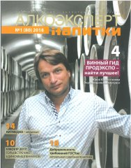 GR---Napitki-February-No1-(80)---Cover.jpg